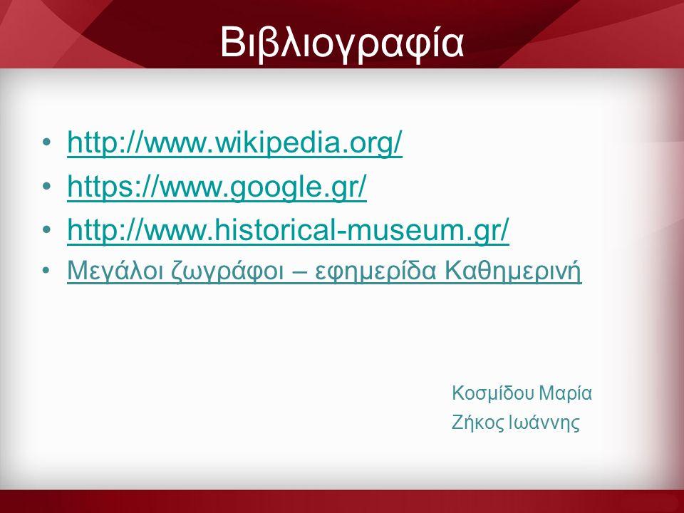 http://www.wikipedia.org/ https://www.google.gr/https://www.google.gr/ http://www.historical-museum.gr/ Μεγάλοι ζωγράφοι – εφημερίδα Καθημερινή Κοσμίδου Μαρία Ζήκος Ιωάννης Βιβλιογραφία