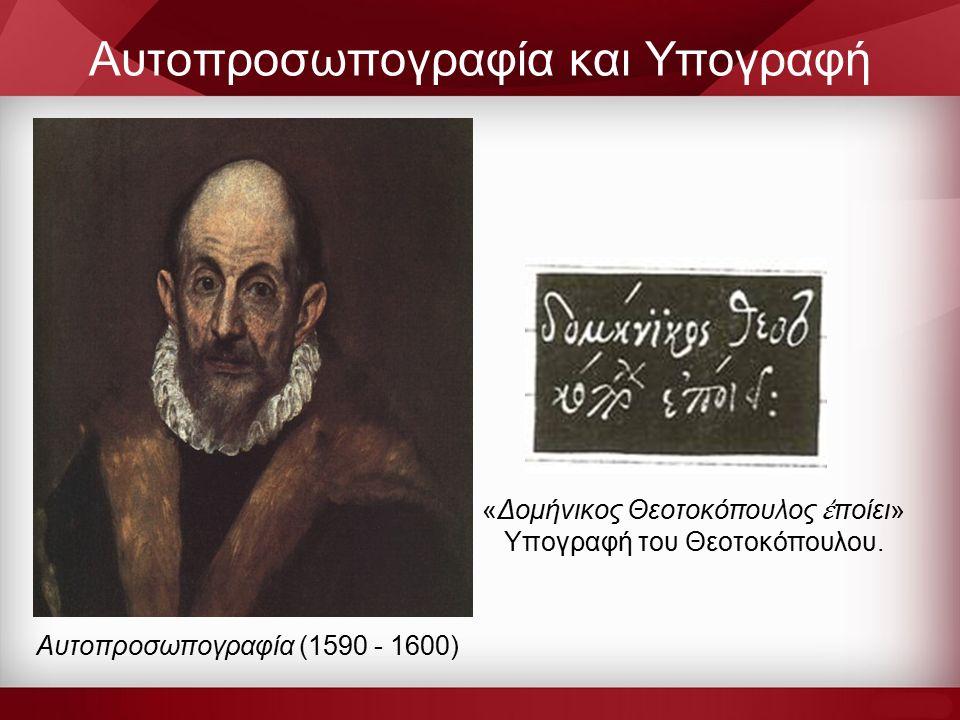 Αυτοπροσωπογραφία και Υπογραφή Αυτοπροσωπογραφία (1590 - 1600) «Δομήνικος Θεοτοκόπουλος ἐ ποίει» Υπογραφή του Θεοτοκόπουλου.