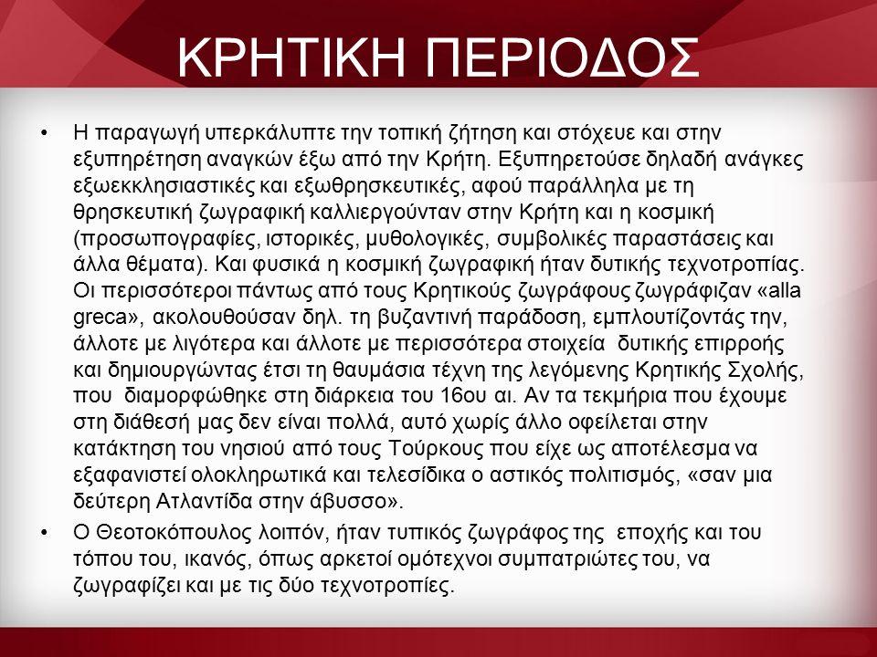 Η παραγωγή υπερκάλυπτε την τοπική ζήτηση και στόχευε και στην εξυπηρέτηση αναγκών έξω από την Κρήτη.