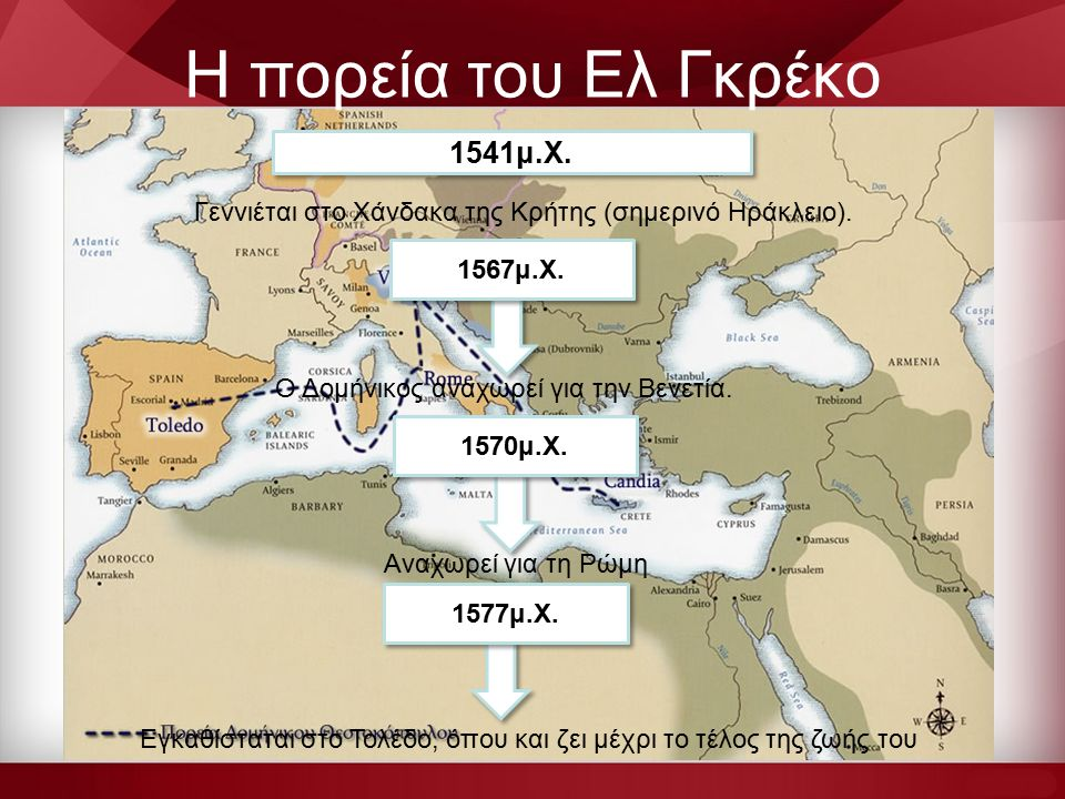 H πορεία του Ελ Γκρέκο Γεννιέται στο Χάνδακα της Κρήτης (σημερινό Ηράκλειο).