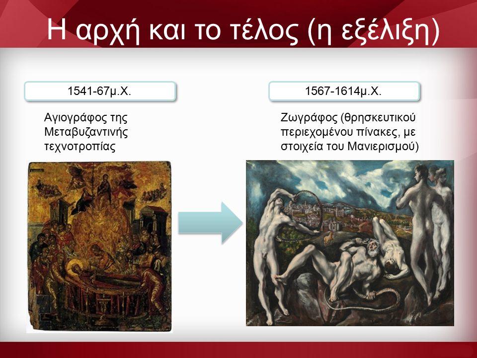 1541-67μ.Χ. Αγιογράφος της Μεταβυζαντινής τεχνοτροπίας 1567-1614μ.Χ.
