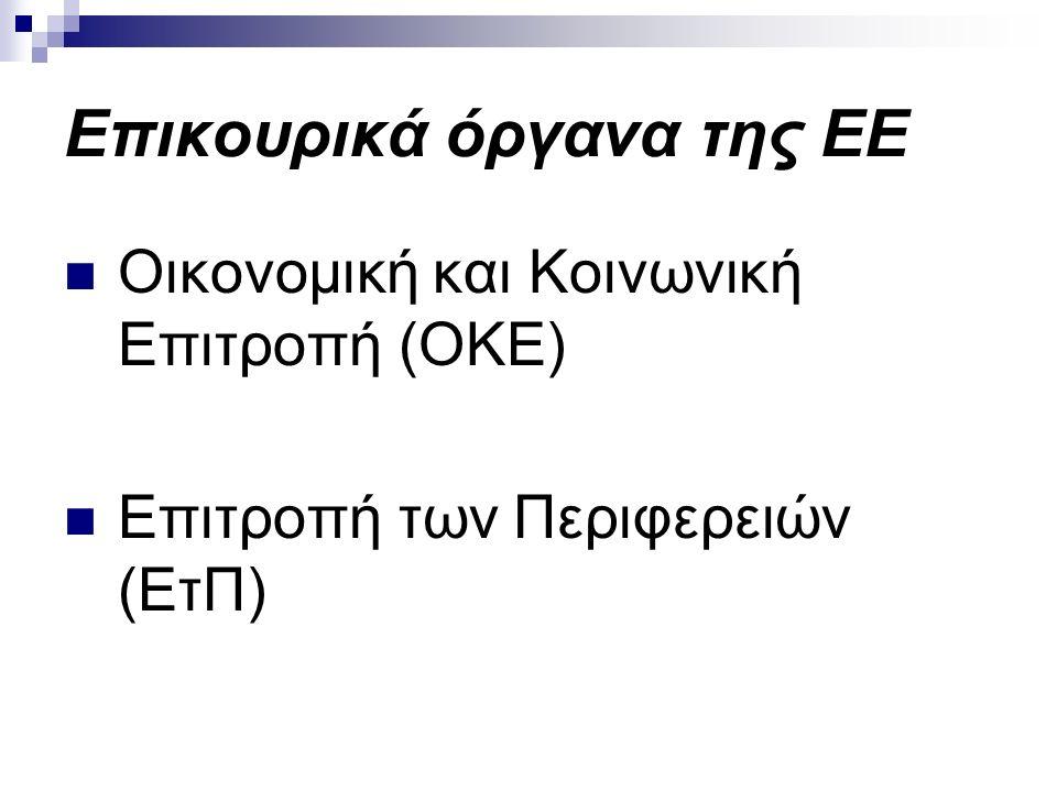 Επικουρικά όργανα της ΕΕ Οικονομική και Κοινωνική Επιτροπή (ΟΚΕ) Επιτροπή των Περιφερειών (ΕτΠ)