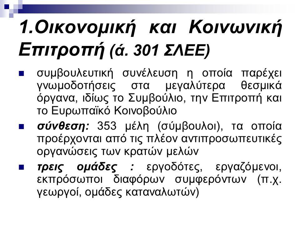 1.Οικονομική και Κοινωνική Επιτροπή (ά.