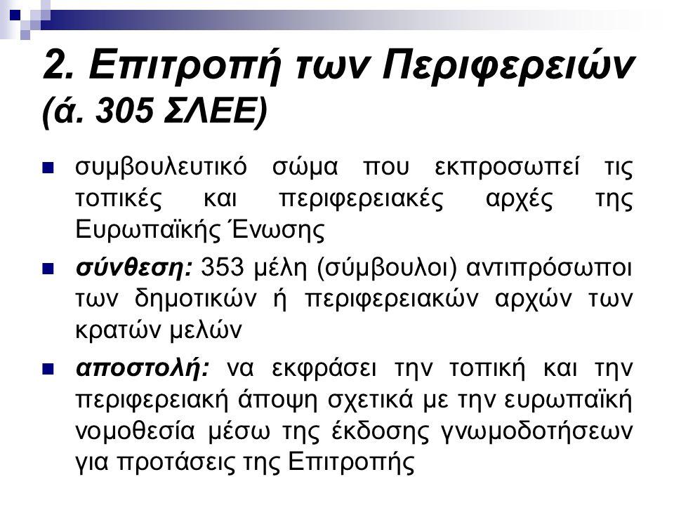 2. Επιτροπή των Περιφερειών (ά.