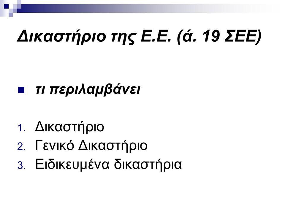 Δικαστήριο της Ε.Ε. (ά. 19 ΣΕΕ) τι περιλαμβάνει 1.