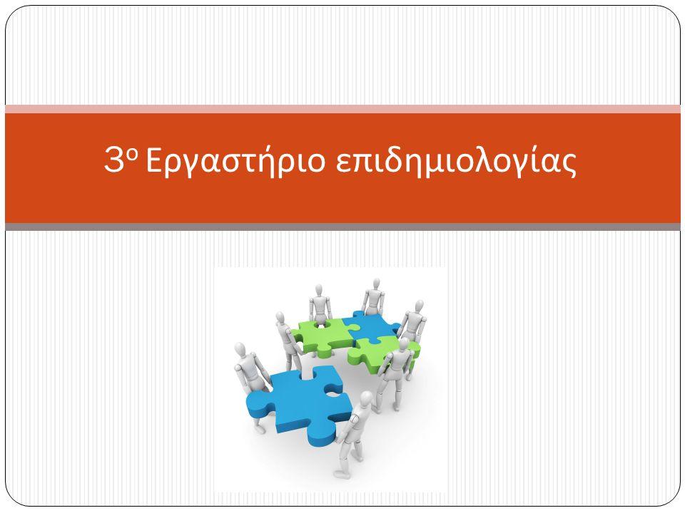 3 ο Εργαστήριο επιδημιολογίας