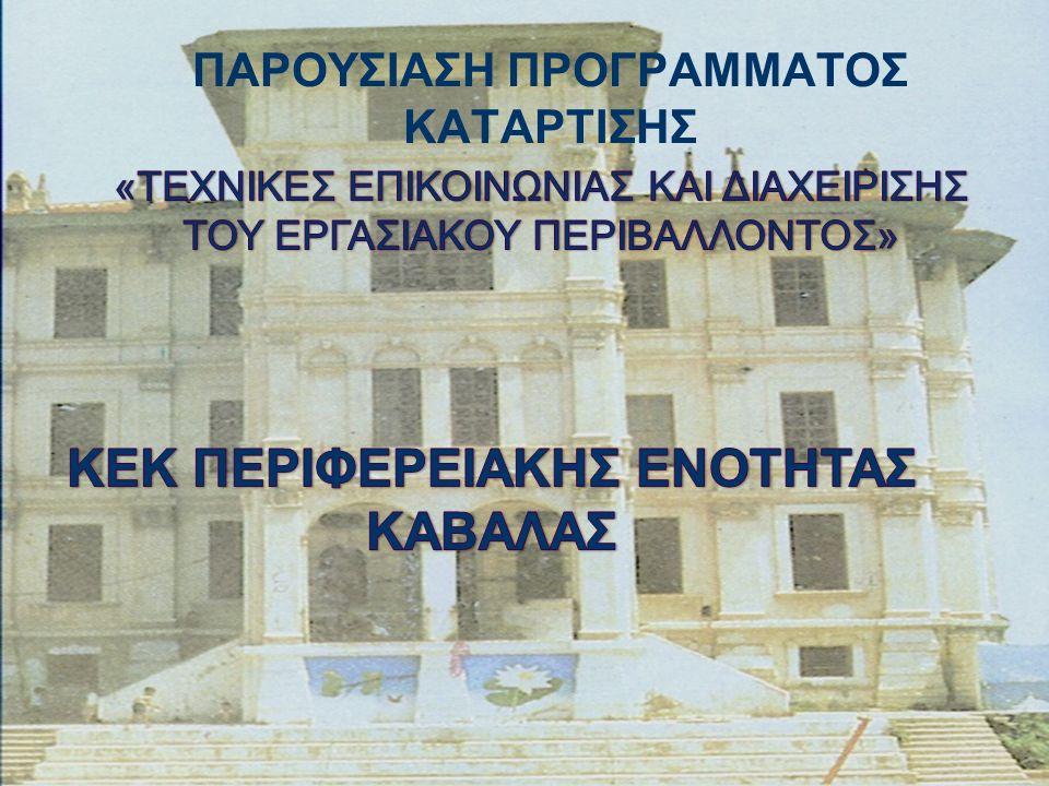 ΠΑΡΟΥΣΙΑΣΗ ΠΡΟΓΡΑΜΜΑΤΟΣ ΚΑΤΑΡΤIΣΗΣ