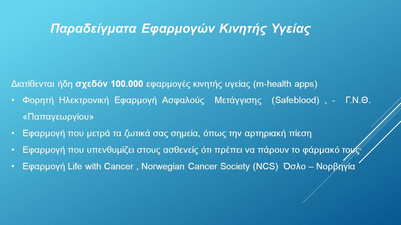 Παραδείγματα Εφαρμογών Κινητής Υγείας Διατίθενται ήδη σχεδόν 100.000 εφαρμογές κινητής υγείας (m-health apps) Φορητή Ηλεκτρονική Εφαρμογή Ασφαλούς Μετάγγισης (Safeblood), - Γ.Ν.Θ.