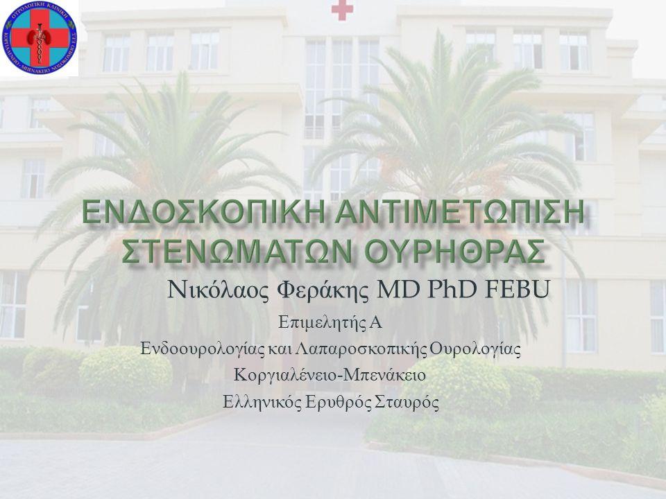 N ικόλαος Φεράκης MD PhD FEBU Επιμελητής Α Ενδοουρολογίας και Λαπαροσκοπικής Ουρολογίας Κοργιαλένειο - Μπενάκειο Ελληνικός Ερυθρός Σταυρός