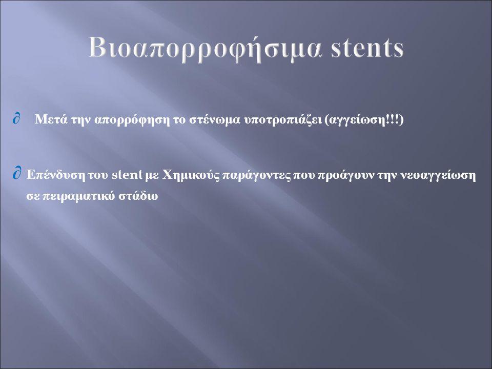 ∂ Μετά την απορρόφηση το στένωμα υποτροπιάζει ( αγγείωση !!!) ∂ Επένδυση του stent με Χημικούς παράγοντες που προάγουν την νεοαγγείωση σε πειραματικό στάδιο
