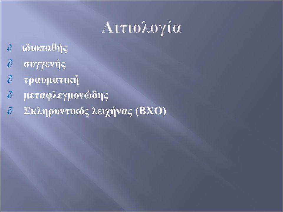 Πρόσθια ουρήθρα ∂ Στόμιο / σκαφοειδής βόθρος ∂ Πεική ∂ Βολβική Οπίσθια ουρήθρα ∂ Μεμβρανώδης ∂ Προστατική ∂ Κυστικός αυχένας