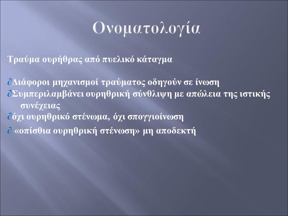 ∂ Προσωρινά √ Μη απορροφήσιμα √ Απορροφήσιμα ∂ Μόνιμα ( Milroy, Lancet 1988)