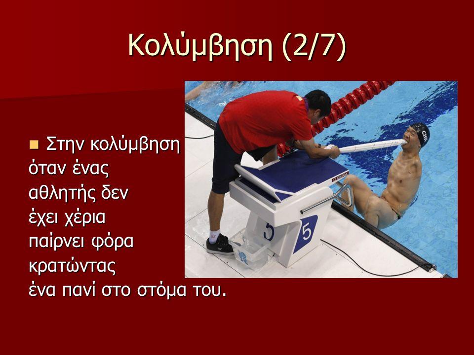 Κολύμβηση (2/7) Στην κολύμβηση Στην κολύμβηση όταν ένας αθλητής δεν έχει χέρια παίρνει φόρα κρατώντας ένα πανί στο στόμα του.
