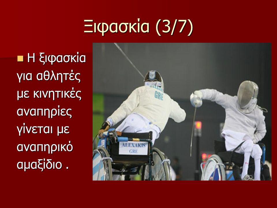Ξιφασκία (3/7) Η ξιφασκία Η ξιφασκία για αθλητές με κινητικές αναπηρίες γίνεται με αναπηρικό αμαξίδιο.