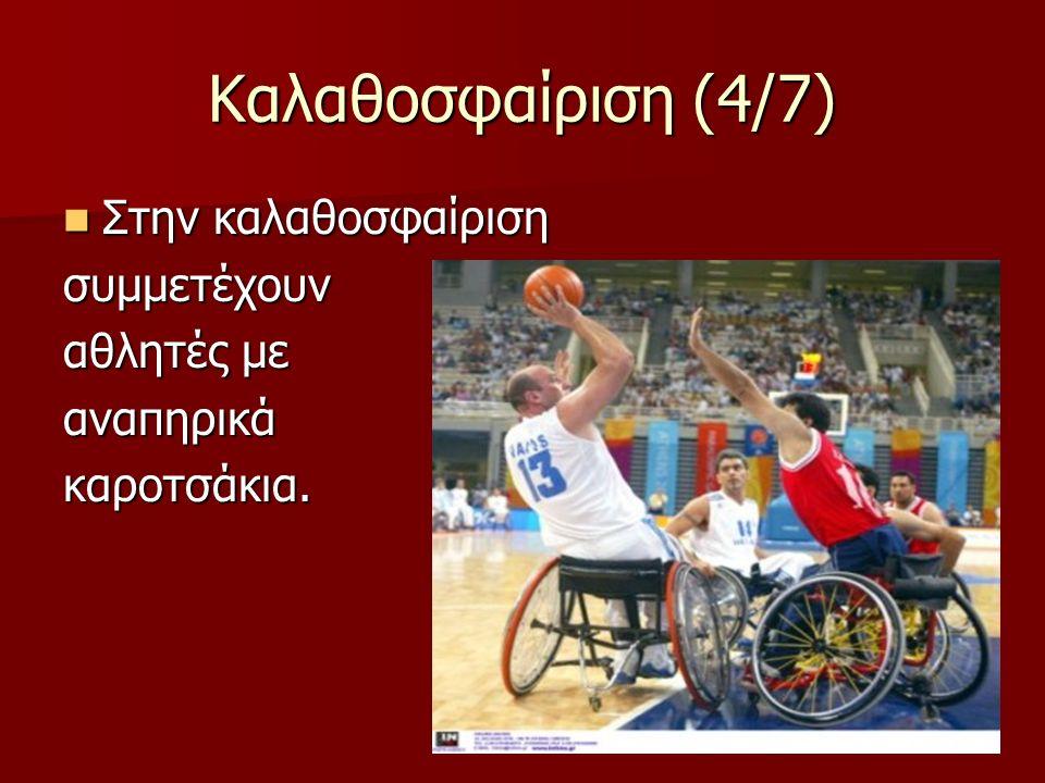 Καλαθοσφαίριση (4/7) Στην καλαθοσφαίριση Στην καλαθοσφαίρισησυμμετέχουν αθλητές με αναπηρικάκαροτσάκια.