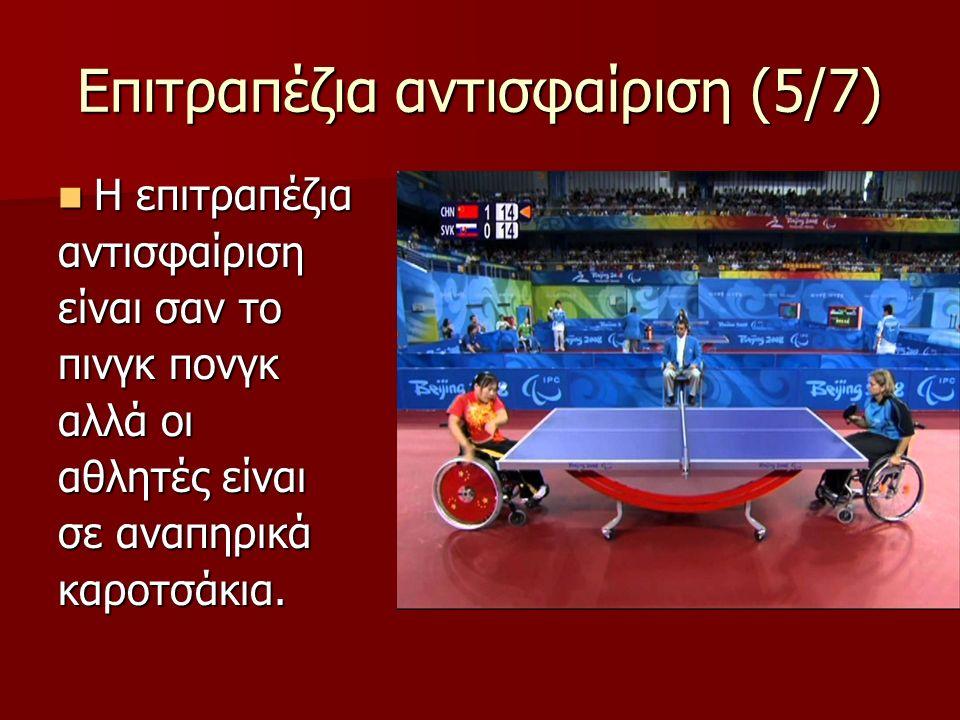 Επιτραπέζια αντισφαίριση (5/7) Η επιτραπέζια Η επιτραπέζιααντισφαίριση είναι σαν το πινγκ πονγκ αλλά οι αθλητές είναι σε αναπηρικά καροτσάκια.