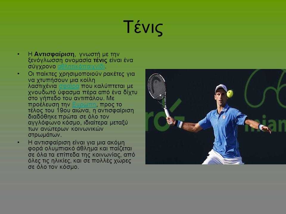 Τένις Η Αντισφαίριση, γνωστή με την ξενόγλωσση ονομασία τένις είναι ένα σύγχρονο αθλητικόπαιχνίδι.αθλητικόπαιχνίδι Οι παίκτες χρησιμοποιούν ρακέτες για να χτυπήσουν μια κοίλη λαστιχένια σφαίρα που καλύπτεται με χνουδωτό ύφασμα πέρα από ένα δίχτυ στο γήπεδο του αντιπάλου.