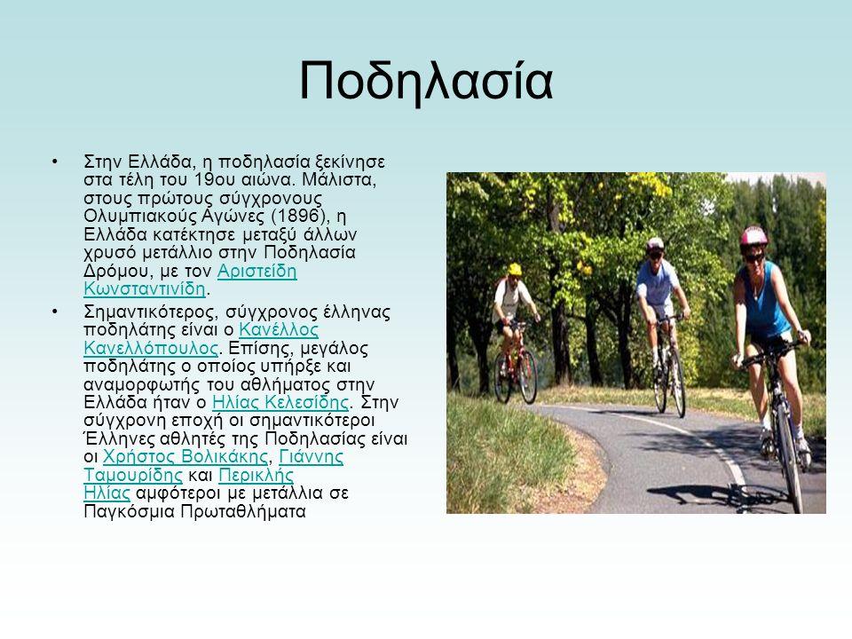Ποδηλασία Στην Ελλάδα, η ποδηλασία ξεκίνησε στα τέλη του 19ου αιώνα.