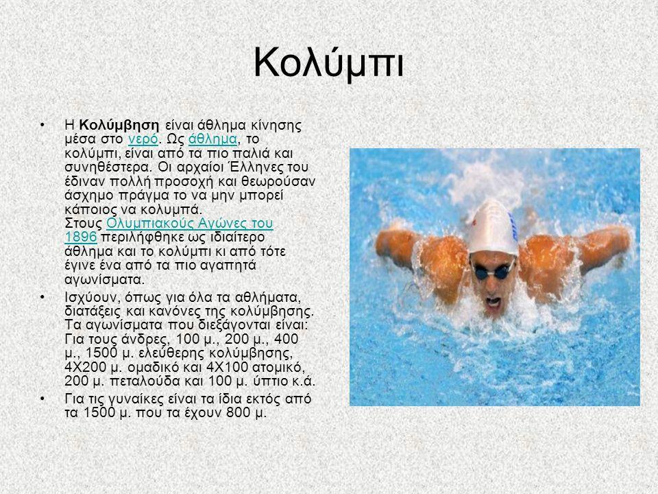 Κολύμπι Η Κολύμβηση είναι άθλημα κίνησης μέσα στο νερό.