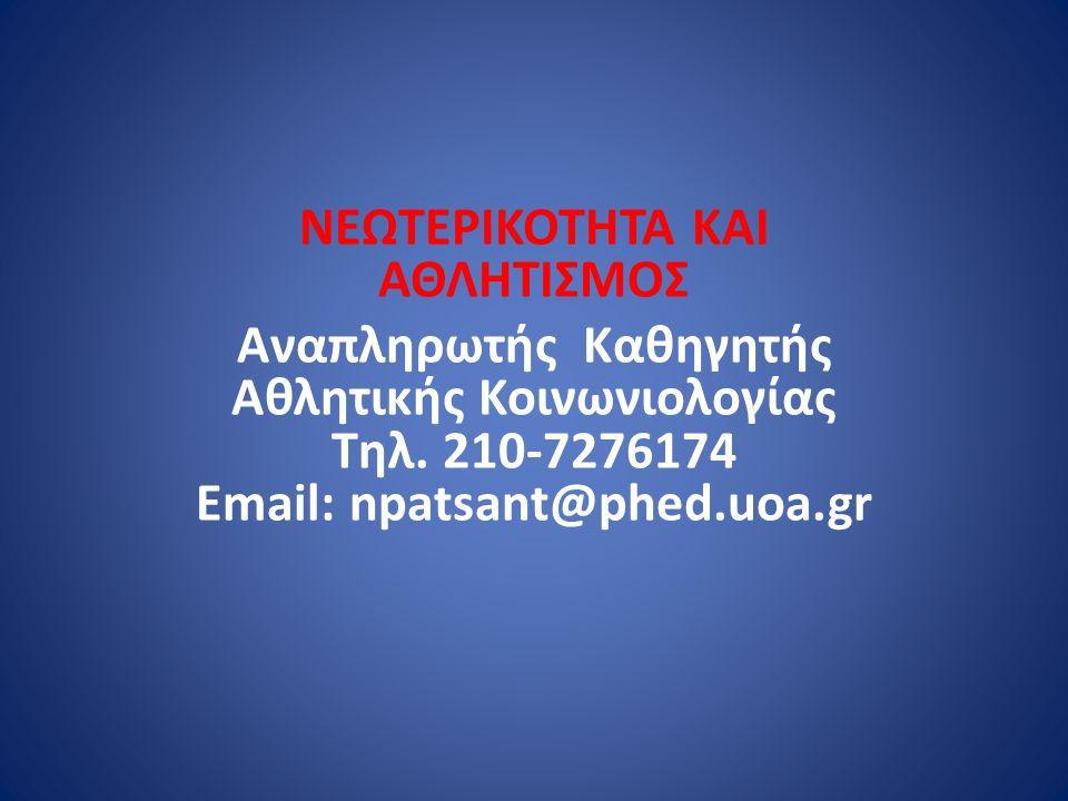 ΝΕΩΤΕΡΙΚΟΤΗΤΑ ΚΑΙ ΑΘΛΗΤΙΣΜΟΣ Αναπληρωτής Καθηγητής Αθλητικής Κοινωνιολογίας Τηλ. 210-7276174 Email: npatsant@phed.uoa.gr
