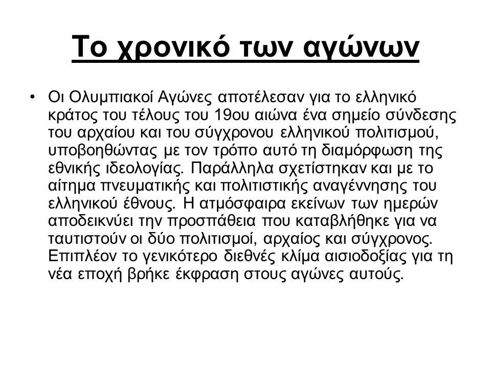 Το χρονικό των αγώνων Οι Ολυμπιακοί Αγώνες αποτέλεσαν για το ελληνικό κράτος του τέλους του 19ου αιώνα ένα σημείο σύνδεσης του αρχαίου και του σύγχρονου ελληνικού πολιτισμού, υποβοηθώντας με τον τρόπο αυτό τη διαμόρφωση της εθνικής ιδεολογίας.