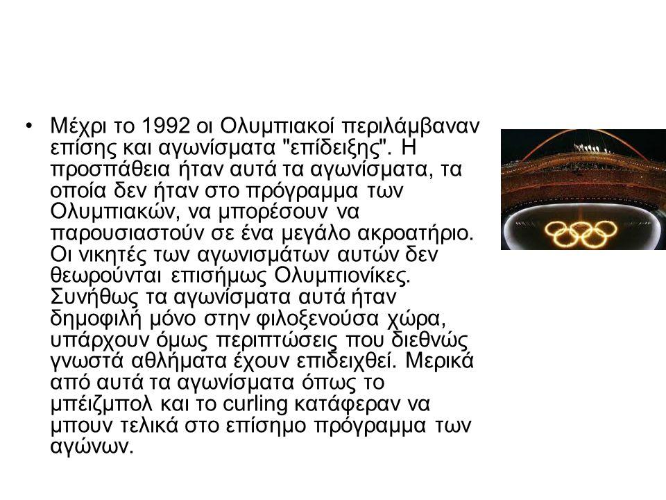 Μέχρι το 1992 οι Ολυμπιακοί περιλάμβαναν επίσης και αγωνίσματα επίδειξης .