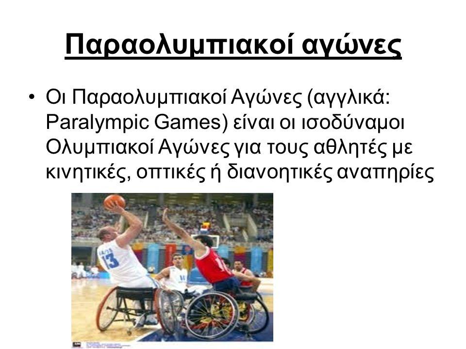 Παραολυμπιακοί αγώνες Οι Παραολυμπιακοί Αγώνες (αγγλικά: Paralympic Games) είναι οι ισοδύναμοι Ολυμπιακοί Αγώνες για τους αθλητές με κινητικές, οπτικές ή διανοητικές αναπηρίες