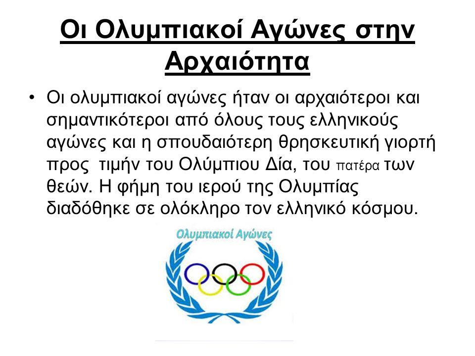 Οι Ολυμπιακοί Αγώνες στην Αρχαιότητα Οι ολυμπιακοί αγώνες ήταν οι αρχαιότεροι και σημαντικότεροι από όλους τους ελληνικούς αγώνες και η σπουδαιότερη θρησκευτική γιορτή προς τιμήν του Ολύμπιου Δία, του πατέρα των θεών.