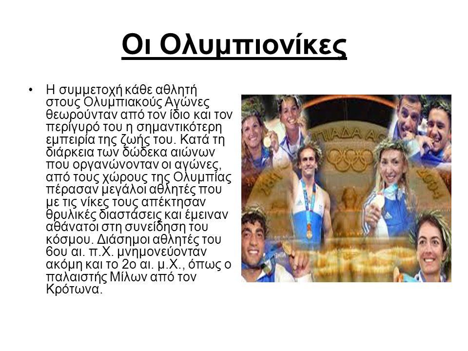 Οι Ολυμπιονίκες Η συμμετοχή κάθε αθλητή στους Ολυμπιακούς Αγώνες θεωρούνταν από τον ίδιο και τον περίγυρό του η σημαντικότερη εμπειρία της ζωής του. Κ