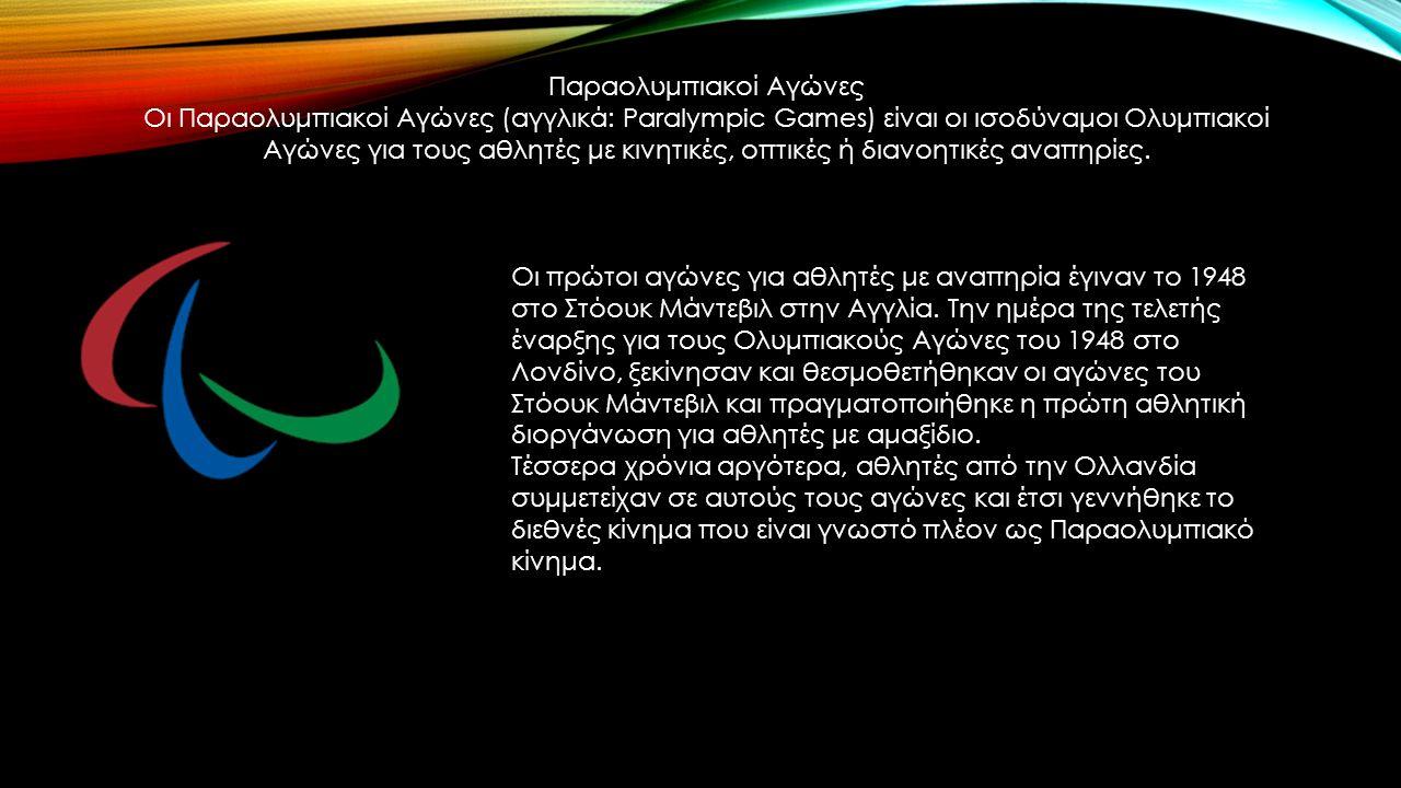 Παραολυμπιακοί Αγώνες Οι Παραολυμπιακοί Αγώνες (αγγλικά: Paralympic Games) είναι οι ισοδύναμοι Ολυμπιακοί Αγώνες για τους αθλητές με κινητικές, οπτικέ