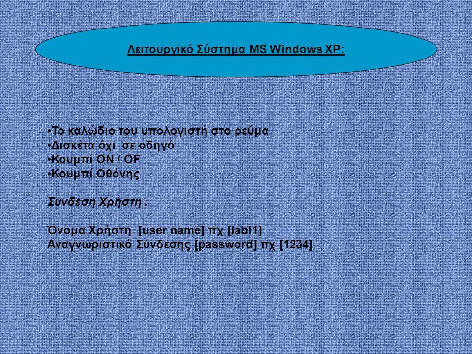 Λειτουργικό Σύστημα MS Windows XP: Το καλώδιο του υπολογιστή στο ρεύμα Δισκέτα όχι σε οδηγό Κουμπί ON / OF Κουμπί Οθόνης Σύνδεση Χρήστη : Όνομα Χρήστη [user name] πχ [labI1] Αναγνωριστικό Σύνδεσης [password] πχ [1234]