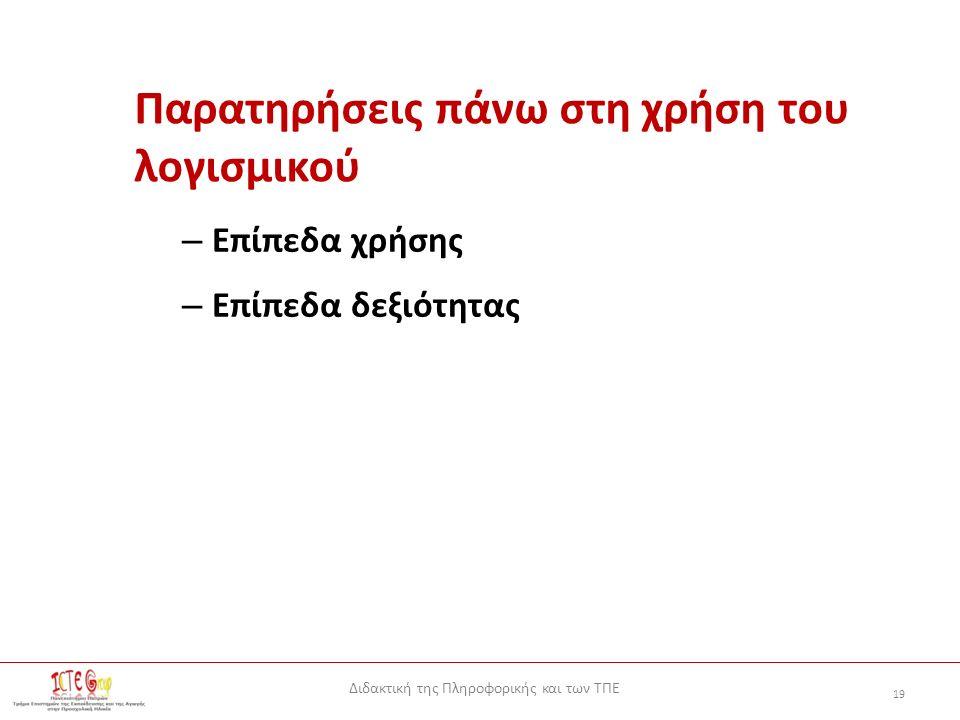 Διδακτική της Πληροφορικής και των ΤΠΕ 19 Παρατηρήσεις πάνω στη χρήση του λογισμικού – Επίπεδα χρήσης – Επίπεδα δεξιότητας