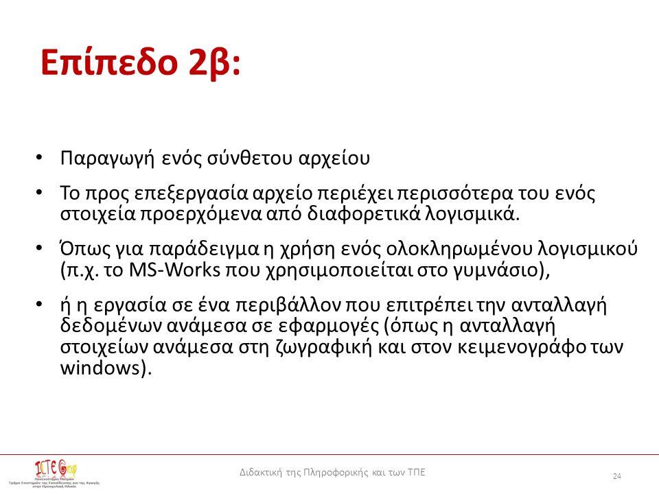 Διδακτική της Πληροφορικής και των ΤΠΕ 24 Eπίπεδο 2β: Παραγωγή ενός σύνθετου αρχείου Το προς επεξεργασία αρχείο περιέχει περισσότερα του ενός στοιχεία προερχόμενα από διαφορετικά λογισμικά.