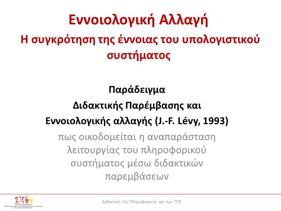 Διδακτική της Πληροφορικής και των ΤΠΕ Παράδειγμα Διδακτικής Παρέμβασης και Εννοιολογικής αλλαγής (J.-F.