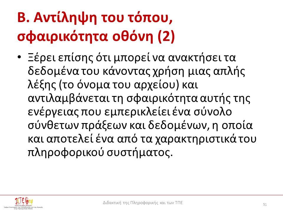 Διδακτική της Πληροφορικής και των ΤΠΕ 51 Β.