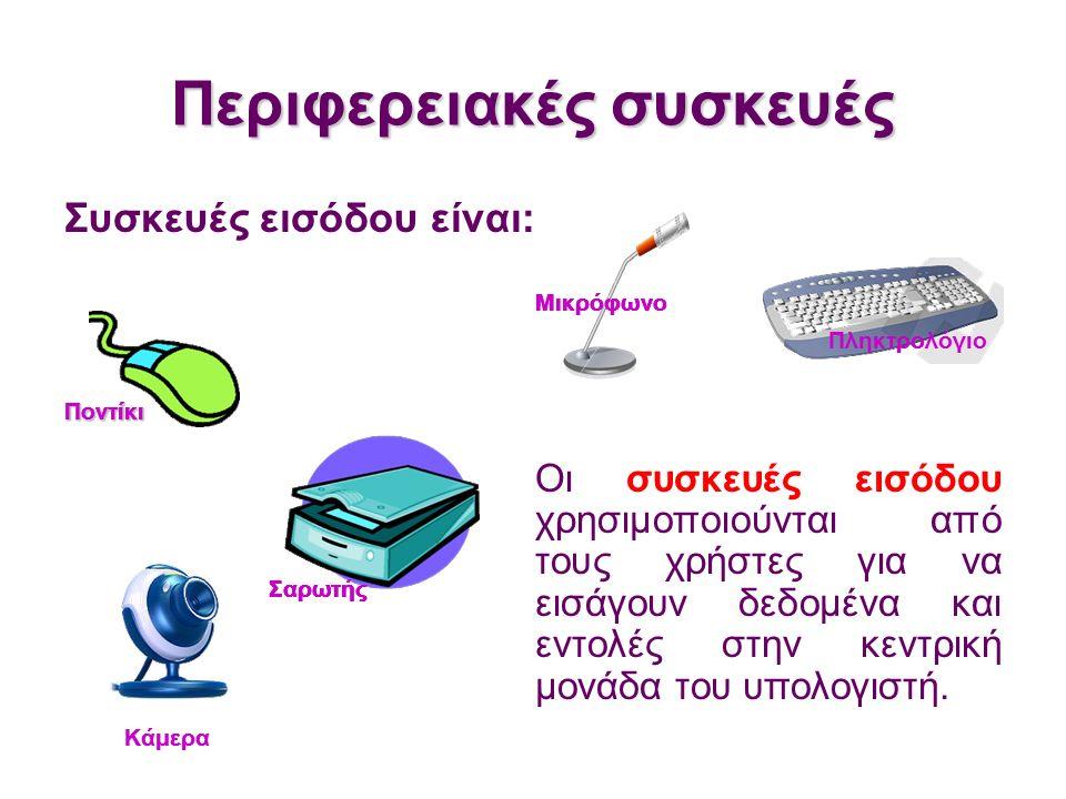 Περιφερειακές συσκευές Οι συσκευές εισόδου χρησιμοποιούνται από τους χρήστες για να εισάγουν δεδομένα και εντολές στην κεντρική μονάδα του υπολογιστή.