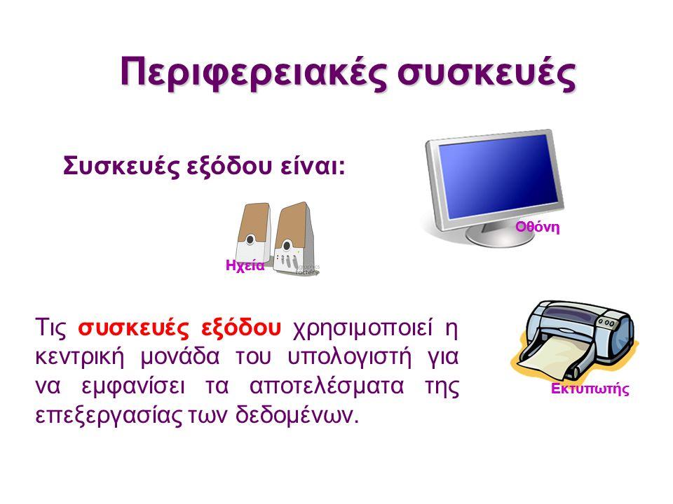 Περιφερειακές συσκευές Η οθόνη αφής είναι συσκευή εισόδου-εξόδου.