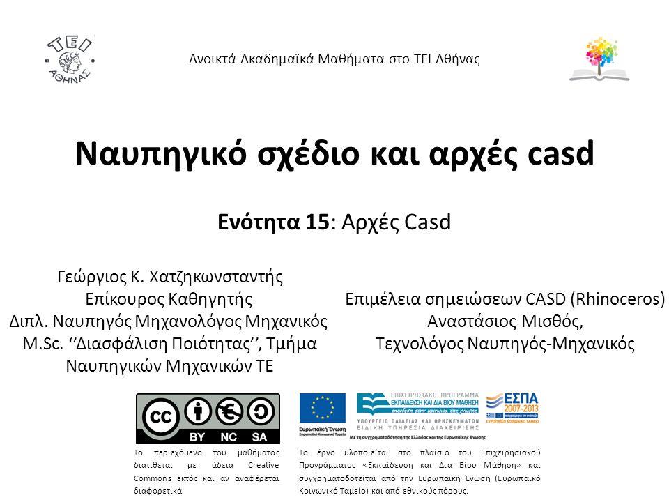 Ναυπηγικό σχέδιο και αρχές casd Ενότητα 15: Αρχές Casd Ανοικτά Ακαδημαϊκά Μαθήματα στο ΤΕΙ Αθήνας Το περιεχόμενο του μαθήματος διατίθεται με άδεια Creative Commons εκτός και αν αναφέρεται διαφορετικά Το έργο υλοποιείται στο πλαίσιο του Επιχειρησιακού Προγράμματος «Εκπαίδευση και Δια Βίου Μάθηση» και συγχρηματοδοτείται από την Ευρωπαϊκή Ένωση (Ευρωπαϊκό Κοινωνικό Ταμείο) και από εθνικούς πόρους.