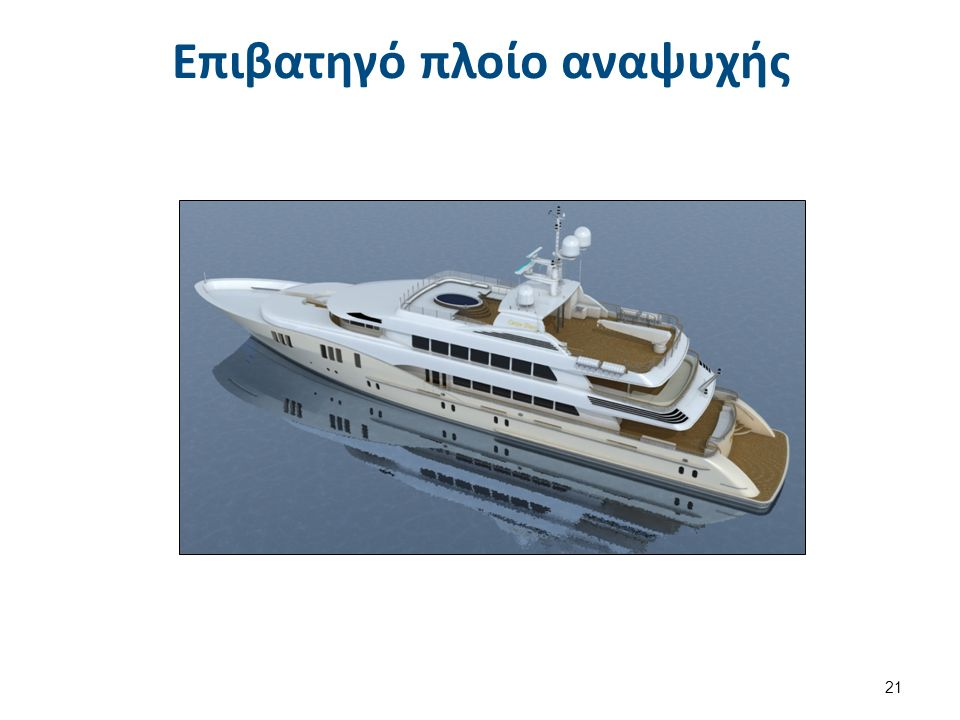 21 Επιβατηγό πλοίο αναψυχής