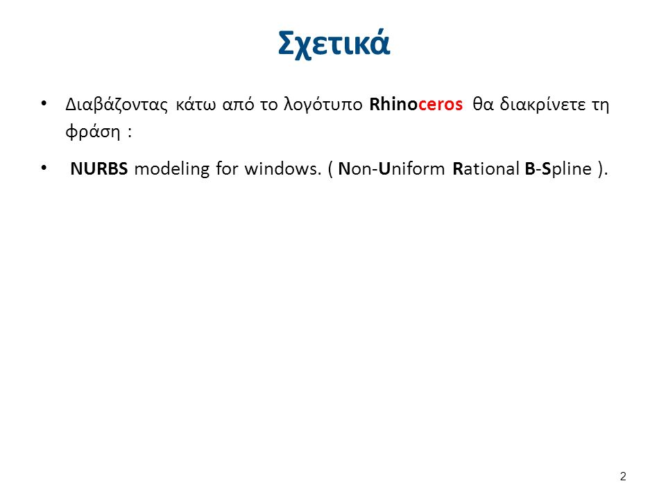 Διαβάζοντας κάτω από το λογότυπο Rhinoceros θα διακρίνετε τη φράση : NURBS modeling for windows.
