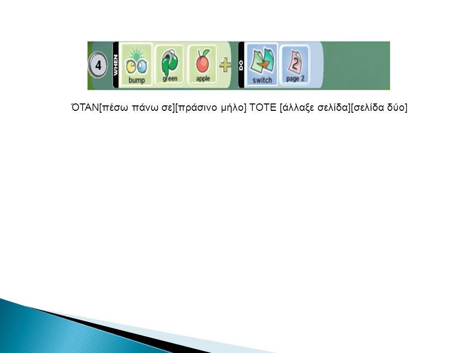 ΌΤΑΝ[πέσω πάνω σε][πράσινο μήλο] ΤΟΤΕ [άλλαξε σελίδα][σελίδα δύο]