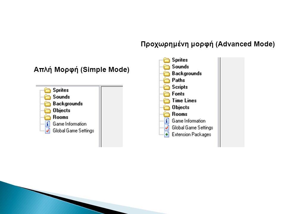 Απλή Μορφή (Simple Mode) Προχωρημένη μορφή (Advanced Mode)