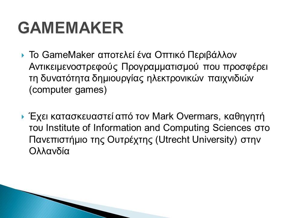  Το GameMaker αποτελεί ένα Οπτικό Περιβάλλον Αντικειμενοστρεφούς Προγραμματισμού που προσφέρει τη δυνατότητα δημιουργίας ηλεκτρονικών παιχνιδιών (com