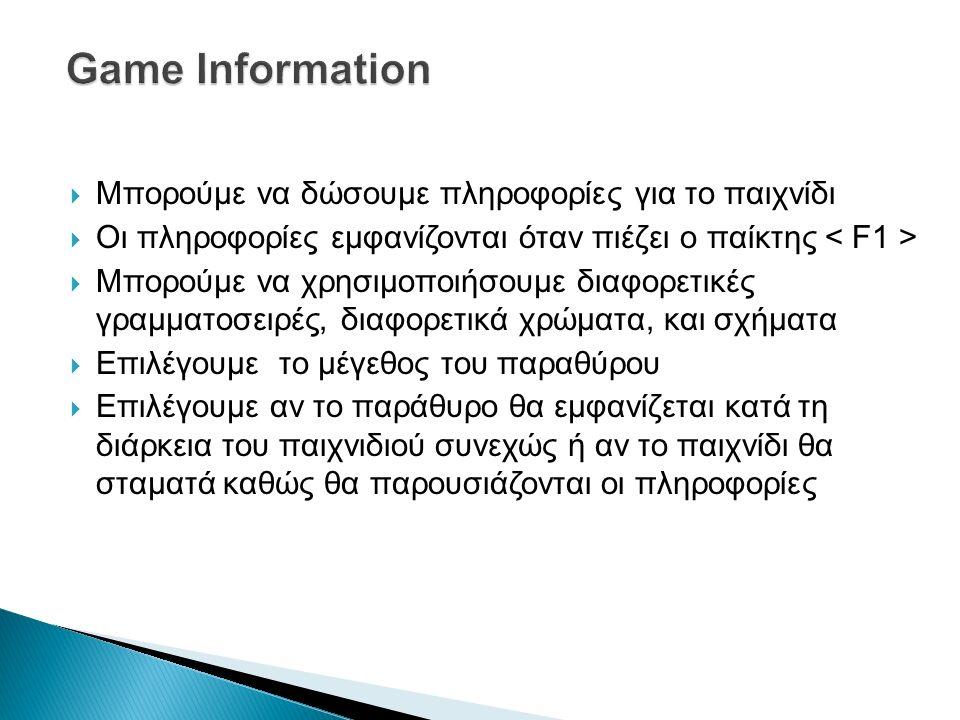  Μπορούμε να δώσουμε πληροφορίες για το παιχνίδι  Οι πληροφορίες εμφανίζονται όταν πιέζει ο παίκτης  Μπορούμε να χρησιμοποιήσουμε διαφορετικές γραμ