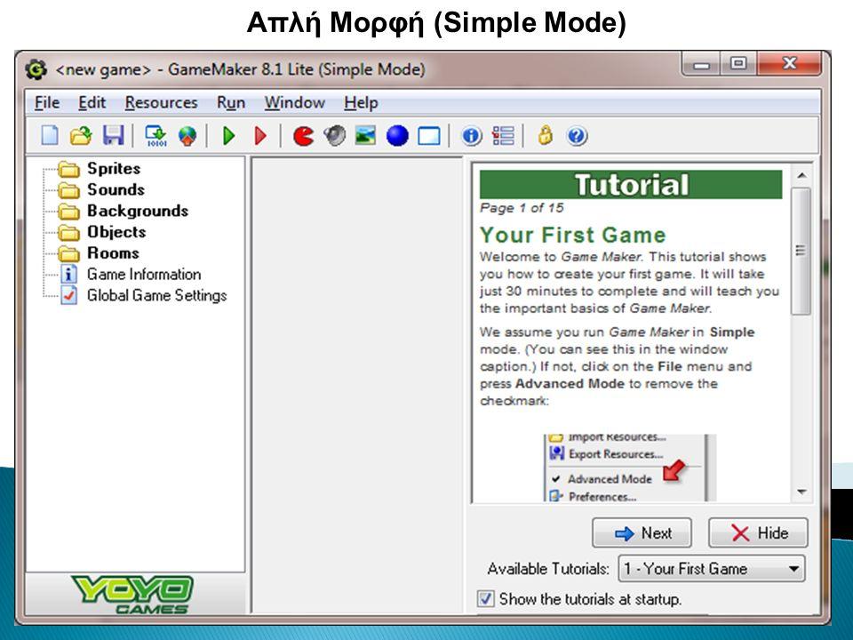 Προχωρημένη μορφή (Advanced Mode)