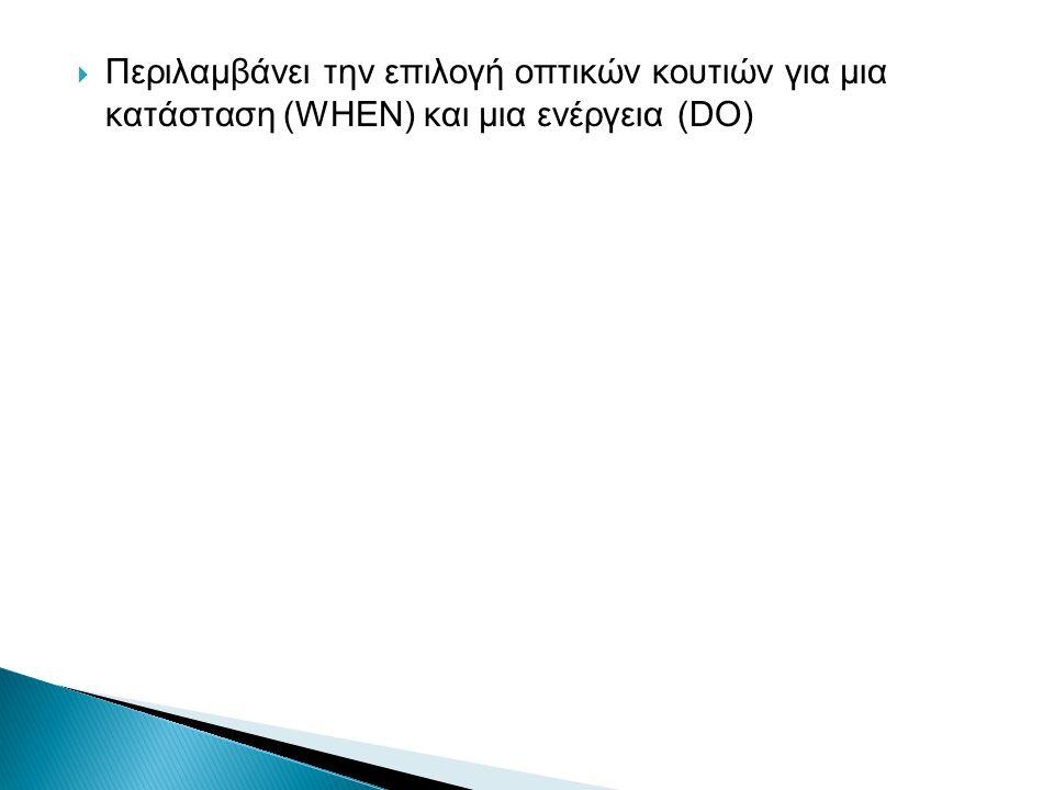  Περιλαμβάνει την επιλογή οπτικών κουτιών για μια κατάσταση (WHEN) και μια ενέργεια (DO)