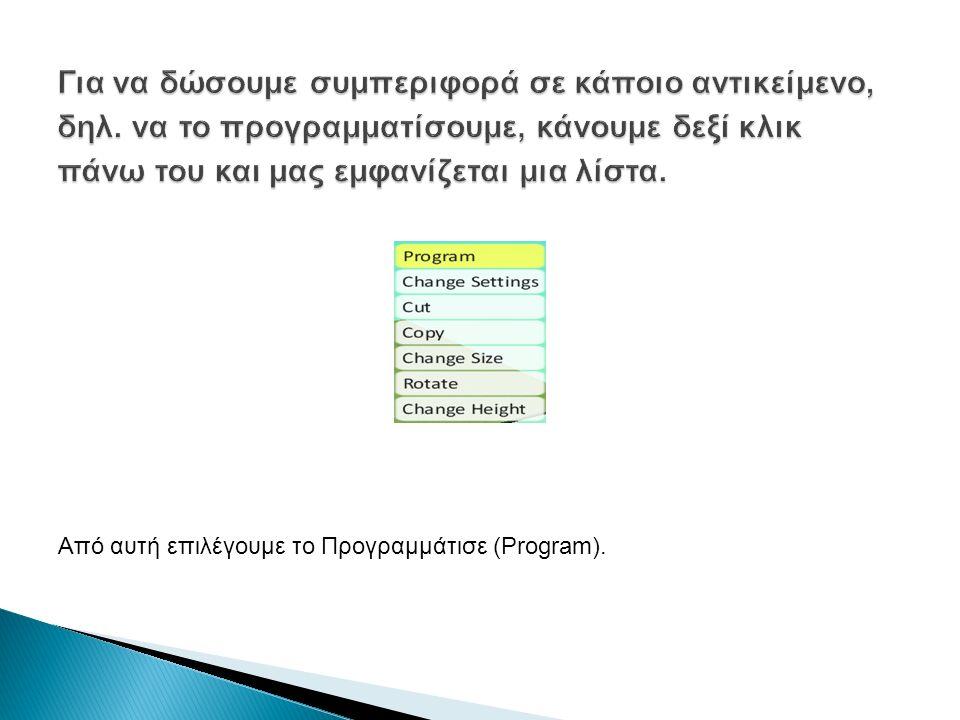 Από αυτή επιλέγουμε το Προγραμμάτισε (Program).