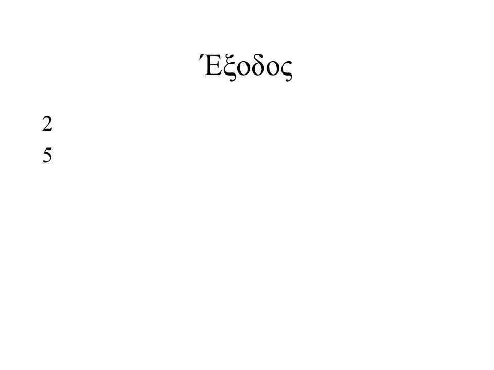 Έξοδος 2525