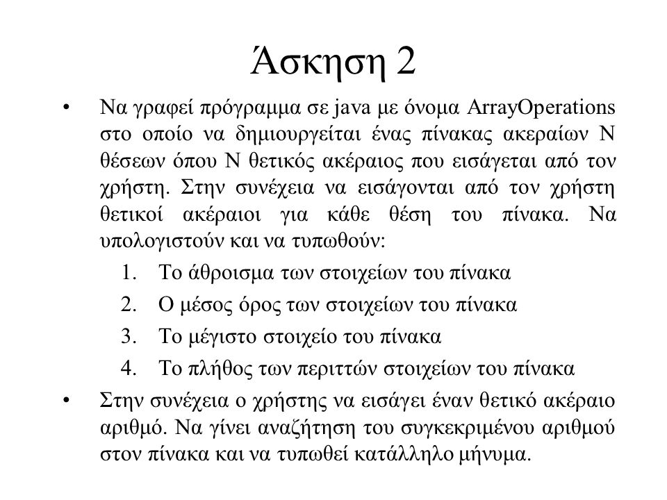 Άσκηση 2 Να γραφεί πρόγραμμα σε java με όνομα ArrayOperations στο οποίο να δημιουργείται ένας πίνακας ακεραίων Ν θέσεων όπου Ν θετικός ακέραιος που εισάγεται από τον χρήστη.