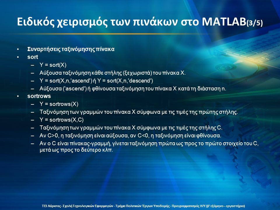 Ειδικός χειρισμός των πινάκων στο MATLAB (4/5) Ειδικοί πίνακες –zeros –πίνακας = zeros(m,n) –Δημιουργία μηδενικού πίνακα m×n.